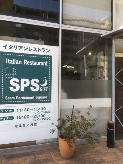 イタリアンレストラン SPS GIFT(エスピーエス ギフト)