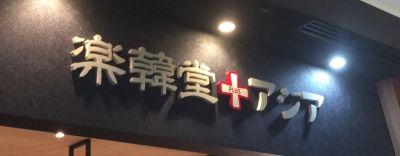 アジアバル楽韓堂 PLUS グランフロント大阪店