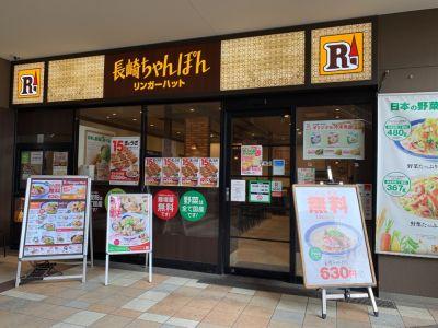 リンガーハット阪急大井町ガーデン店