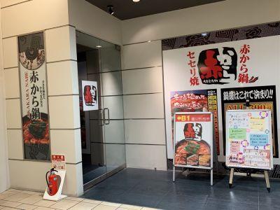 赤から阿倍野HOOP店
