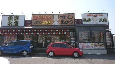 海鮮れすとらん魚輝水産 岸和田店