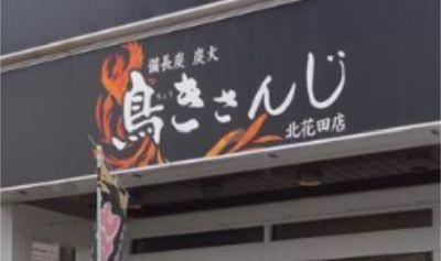 備長炭 炭火 鳥きさんじ 北花田店
