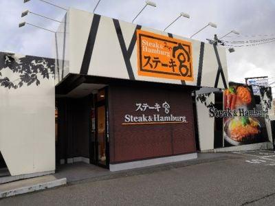 ステーキ宮 海老ヶ瀬インター店