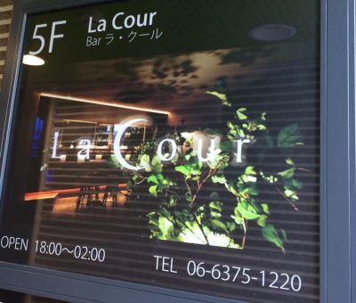 BAR LaCour (ラ・クール)