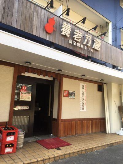 養老乃瀧 瀬谷店