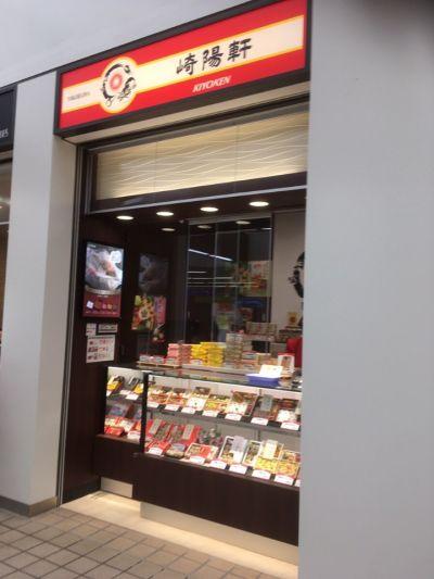 崎陽軒 三ツ境相鉄ライフ店