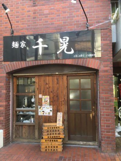 麺家千晃 三ツ境店