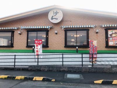 ステーキハンバーグ&サラダバーけん 鹿児島七ツ島店