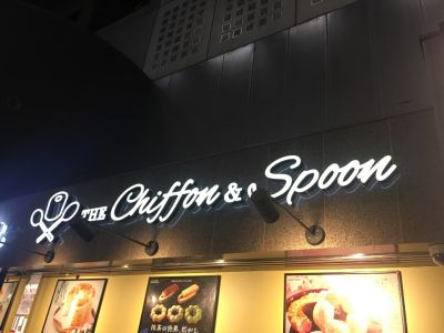 THE Chiffon&Spoon JR京都駅ビル店