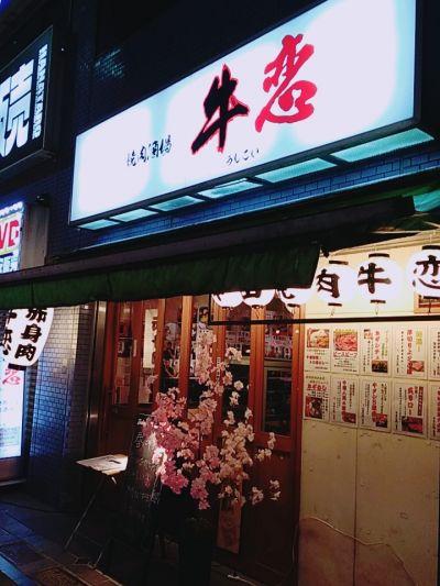 焼肉酒場 牛恋 神田店