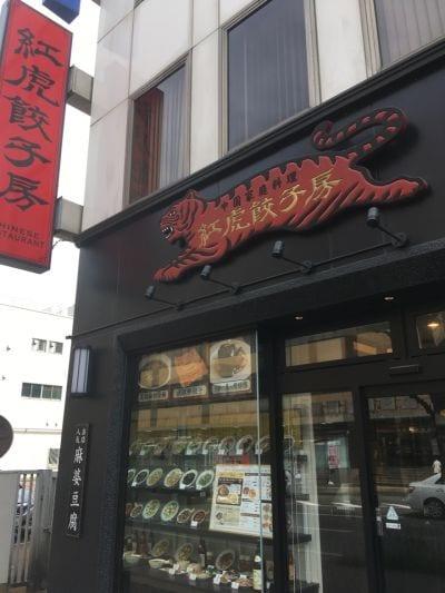 紅虎餃子房 新潟店