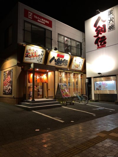 八剣伝 松山平和通り店