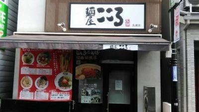 麺屋こころ 長瀬店