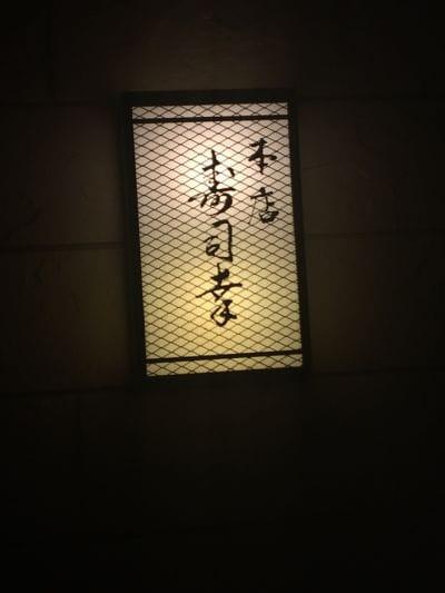 銀座 寿司幸本店