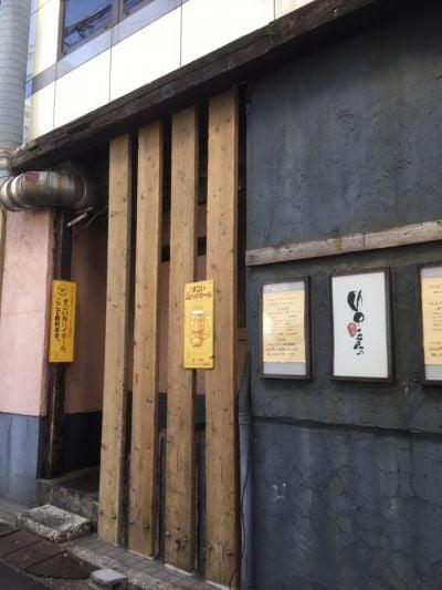 横濱串工房 三ツ境店