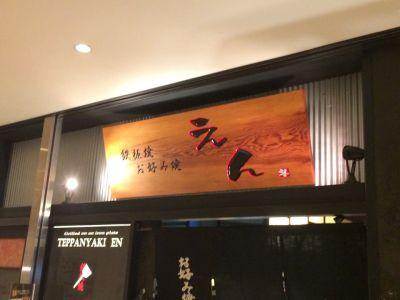 鉄板焼 えん e-ma店