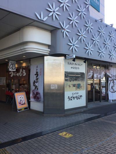うばがもちや 草津駅前店の口コミ