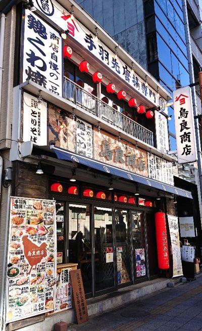 鳥良商店 浅草橋駅前店