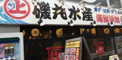 磯丸水産 代々木店