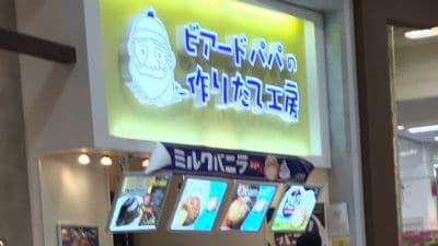 ビアードパパ 作りたて工房 堺北花田店