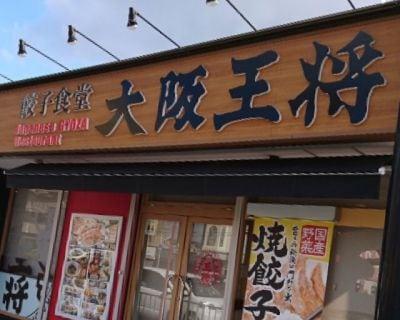 大阪王将 堺新金岡店