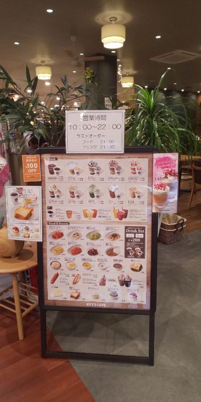 KEY'S CAFE TSUTAYA泡瀬店