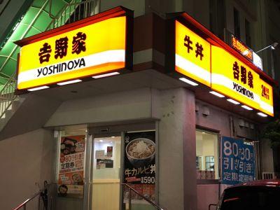 吉野家 329号線南風原店