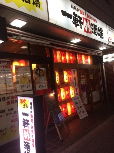 一軒め酒場 関内店