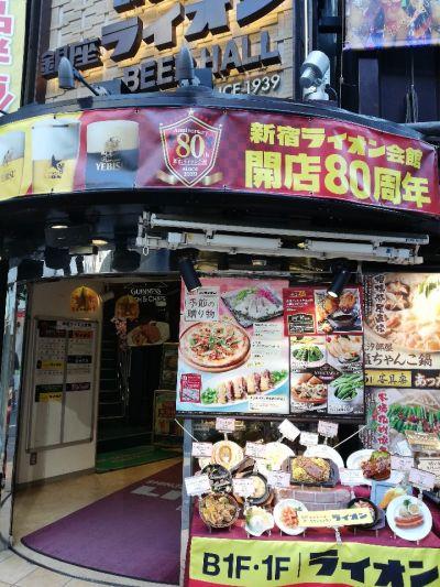 ビヤホールライオン 新宿ライオン会館