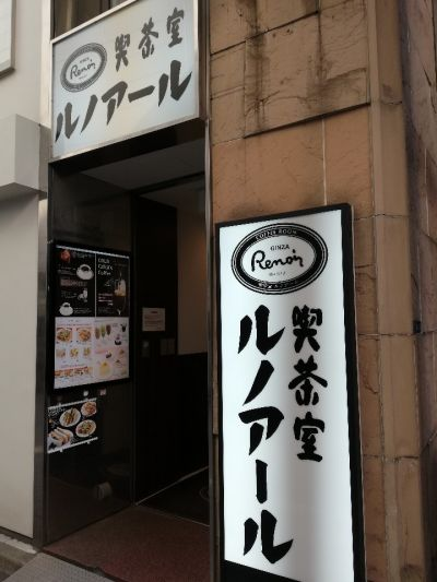 ルノアール 新宿中央東口店