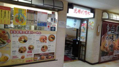 元祖札幌や 丸の内帝国劇場店