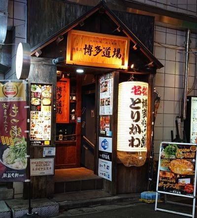 神屋流 博多道場 浅草橋店