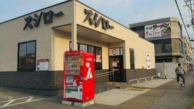 スシロー 京都伏見店