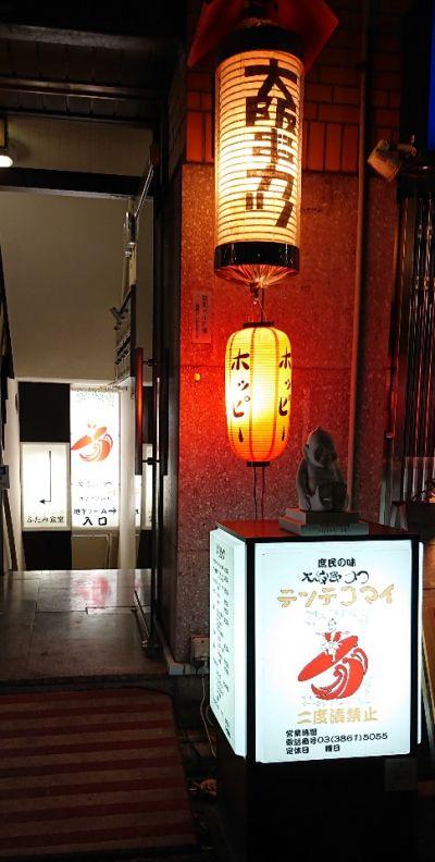 大阪串かつ てんてこまい 浅草橋店