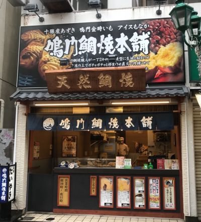 鳴門鯛焼本舗 町田店