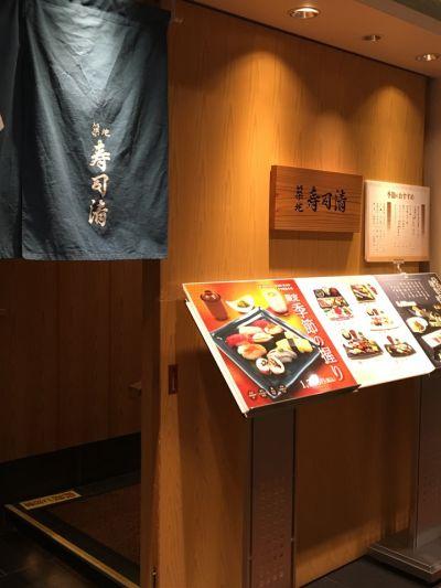 築地 寿司清 名古屋店の口コミ