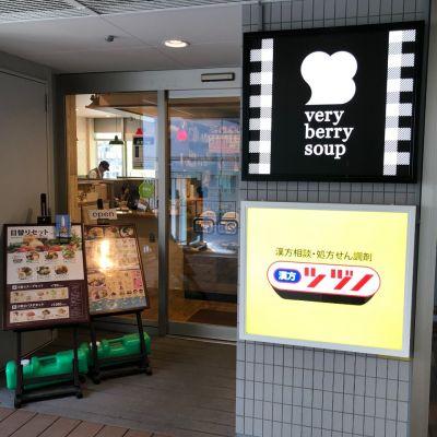 ベリーベリースープ 田町駅前店