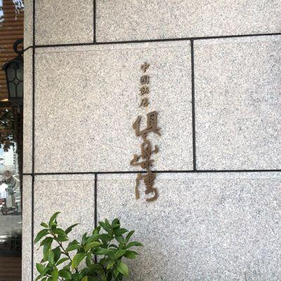 中國飯店 倶楽湾