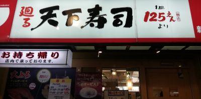 天下寿司 新大久保店の口コミ