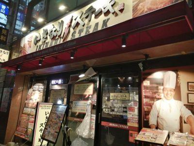 いきなり!ステーキ 湯島店の口コミ