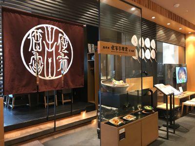 鶏料理 侘家古暦堂 ダイニングメゾン店の口コミ