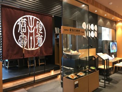 鶏料理 侘家古暦堂 ダイニングメゾン店