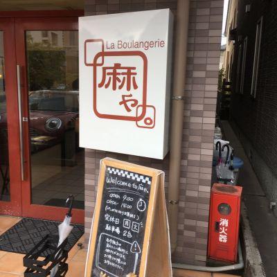 La Boulangerie ASAYA.