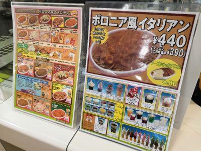 みかづき イオン県央店の口コミ