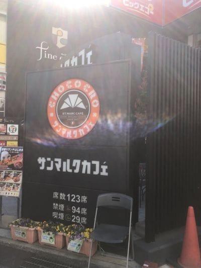 サンマルクカフェ 中山駅前店