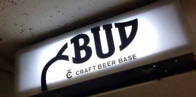 クラフトビアベース バド (CRAFT BEER BASE BUD)