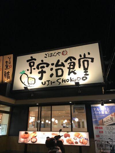 京宇治食堂(まいどおおきに食堂)