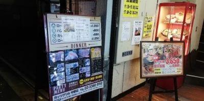 ガッツ・グリル 中野店