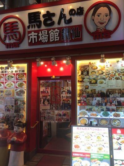 馬さんの店龍仙 市場館 の口コミ