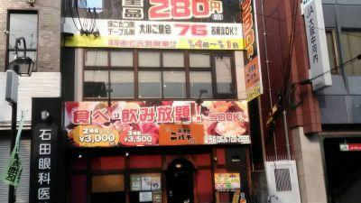 ニパチ 長瀬駅前店